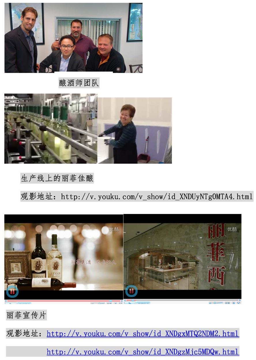 江苏丽菲葡萄酒业股份有限公司