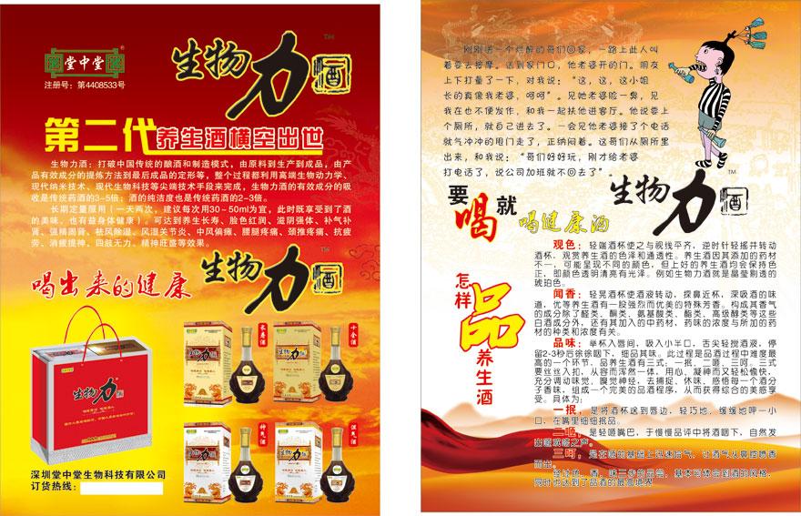 深圳堂中堂生物科技有限公司
