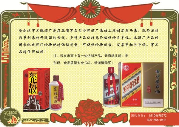 哈尔滨军工酿酒厂