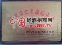 衡水市商标企业证书-衡水孟状元酿酒厂