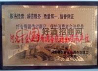 河北省企业市场调查促进会理事单位证书-衡水孟状元酿酒厂
