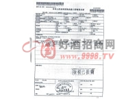 进口关税证明-澳邦盛世酒业(上海)有限公司
