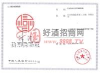 机构信用代码证-澳邦盛世酒业(上海)有限公司