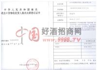 海关进出口货物收发货人报关注册登记证书-澳邦盛世酒业(上海)有限公司