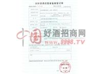 对外贸易经营者备案登记表-澳邦盛世酒业(上海)有限公司