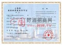 上海市酒类商品批发许可证-澳邦盛世酒业(上海)有限公司