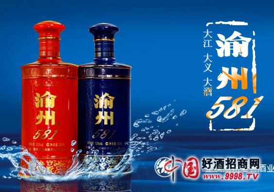 渝州581
