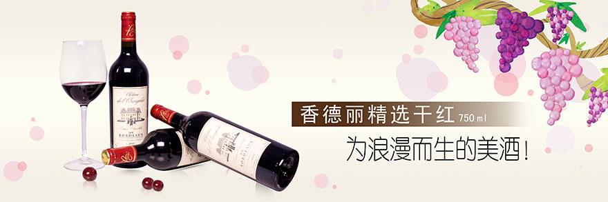 香德丽精选干红副本.jpg