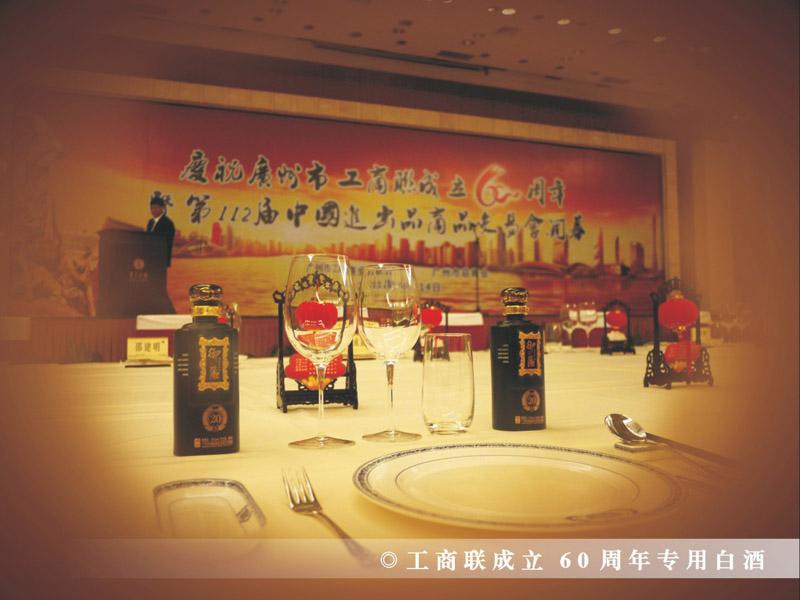 广州市御匾酒业有限公司