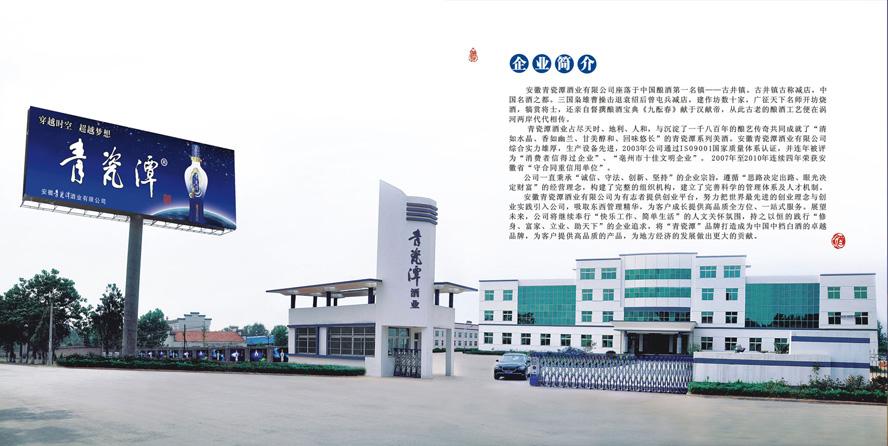 安徽青瓷坛酒业有限公司