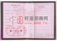 税务登记证-贵州天蕴酒业有限公司