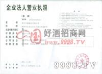 企业法人营业执照-贵州天蕴酒业有限公司