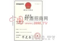 武则天商标注册证-贵州天蕴酒业有限公司