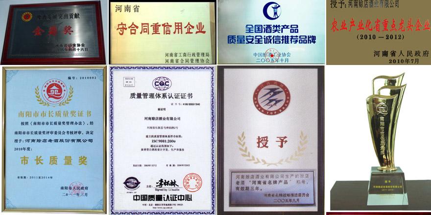 河南赊店酒业有限公司