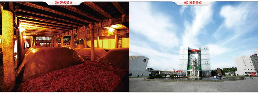 五粮液集团有限公司,产品火爆招商中。