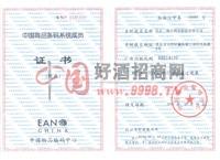 条码证书-北京二锅头酒业股份有限公司