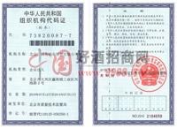 组织代码证-北京二锅头酒业股份有限公司