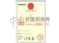 商标注册证-北京二锅头酒业股份有限公司