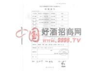 检测报告-五粮液股份有限公司福喜迎门酒