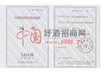 条码证-五粮液股份有限公司福喜迎门酒