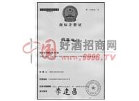 商标注册证-五粮液股份有限公司福喜迎门酒