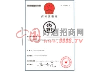 商标注册证-汾阳市杏花村镇古泉酒厂