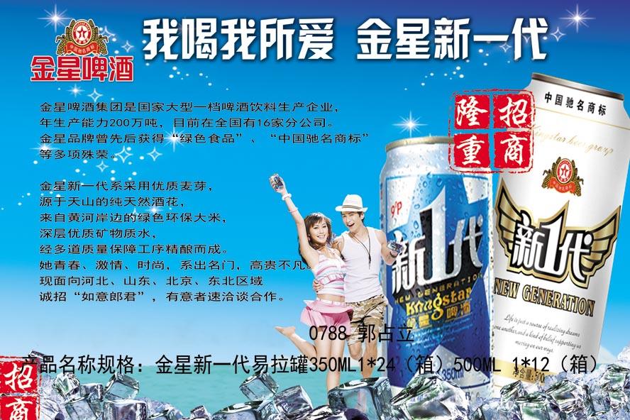 中国金星啤酒集团