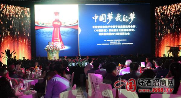 红楼梦酒业是一家善于合作的酒企,其梦想是合作共赢