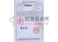 商标证-德国国王啤酒有限公司