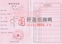 国税登记证-衡水禹德酒业有限公司