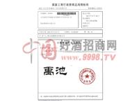 商标注册证-衡水禹德酒业有限公司