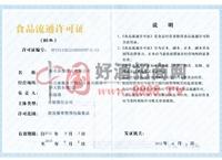 食品流通许可证-衡水禹德酒业有限公司