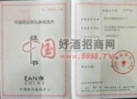条码证-衡水禹德酒业有限公司