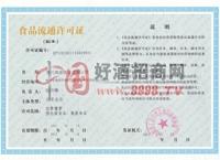 食品流通许可证-高参酒业有限公司