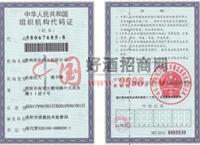 代码证-高参酒业有限公司