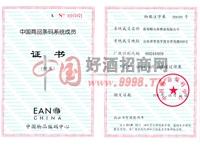 商品条码证书-青岛崂山泉啤酒有限公司
