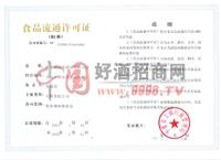 食品流通许可证-青岛崂山泉啤酒有限公司