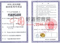 组织机构代码证-青岛崂山泉啤酒有限公司