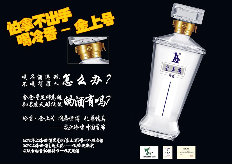 黑龙江金上号酒业有限公司
