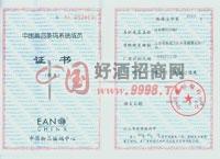 商品条码系统成员证书-山东景阳冈酒厂