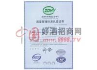 质量管理体系认证证书-山东景阳冈酒厂