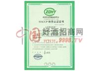 HACCP体系认证证书-山东景阳冈酒厂