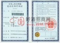 组织机构代码证-山东景阳冈酒厂