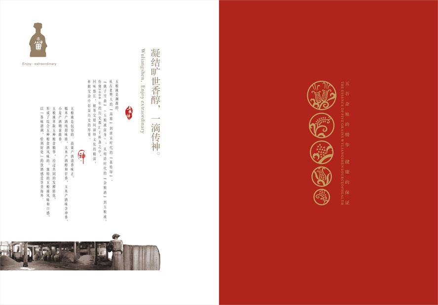 四川大地酒业发展有限公司