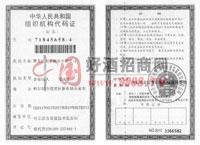 组织机构代码证-黑龙江火丰酒业有限公司