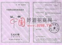中国商品条码系统成员证书-黑龙江火丰酒业有限公司