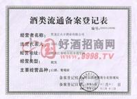 酒类流通备案登记表-黑龙江火丰酒业有限公司