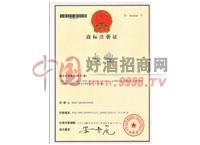 火丰商标注册证-黑龙江火丰酒业有限公司