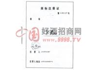 沂蒙山商标-山东沂蒙山酒业有限公司
