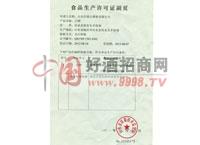 白酒许可证附件-山东沂蒙山酒业有限公司